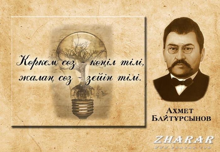 Қазақша реферат: Ахмет Байтұрсынұлы (1873-1937)
