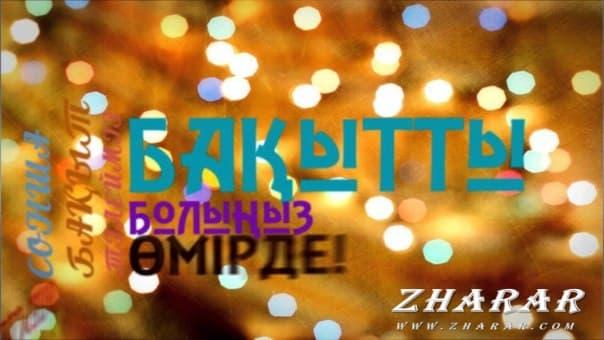 Поздравление на каз.языке на день рожденье 87