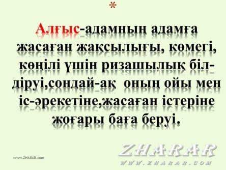 сочинение про наурыз на русском