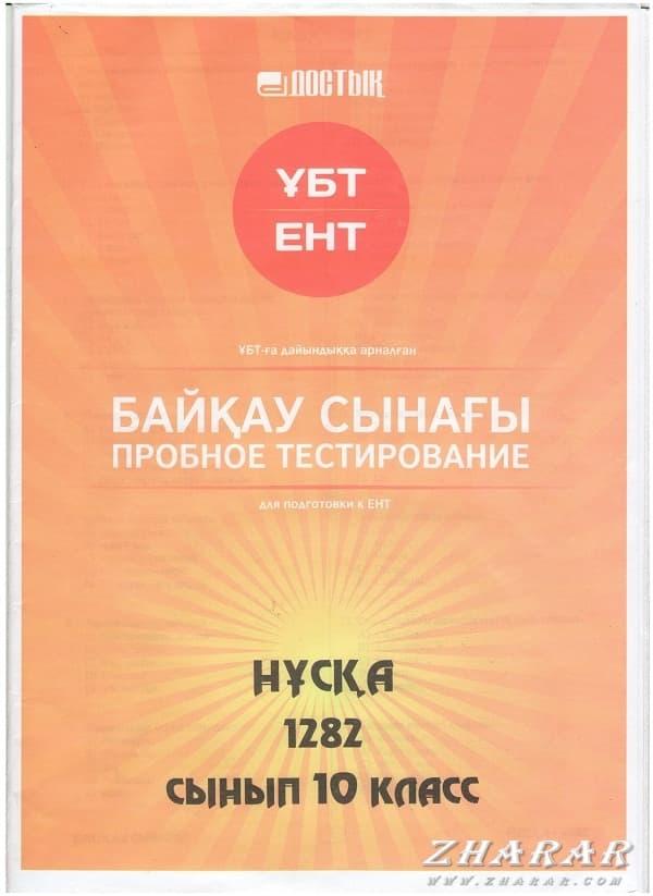 ҰБТ-ға дайындық — 1282 нұсқа байқау сынағы (10 сынып) казакша ҰБТ-ға дайындық — 1282 нұсқа байқау сынағы (10 сынып) на казахском языке