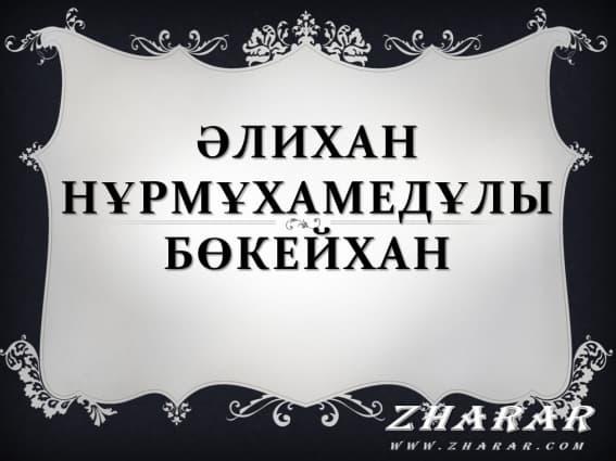 Қазақша презентация (слайд): Әлихан Нұрмұхамедұлы Бөкейхан