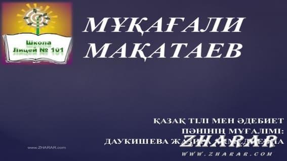 Қазақша презентация (слайд): Мұқағали Мақатаев