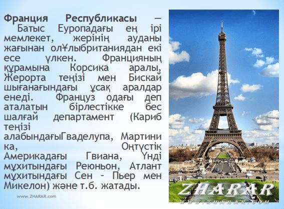 Қазақша презентация (слайд): География | Франция қазақша презентация слайд, Қазақша презентация (слайд): География | Франция казакша презентация слайд, Қазақша презентация (слайд): География | Франция презентация слайд на казахском