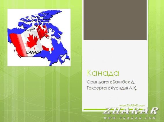 Қазақша презентация (слайд): География | Канада қазақша презентация слайд, Қазақша презентация (слайд): География | Канада казакша презентация слайд, Қазақша презентация (слайд): География | Канада презентация слайд на казахском