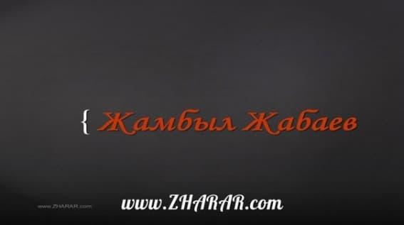 Қазақша презентация (слайд): Жамбыл Жабаев