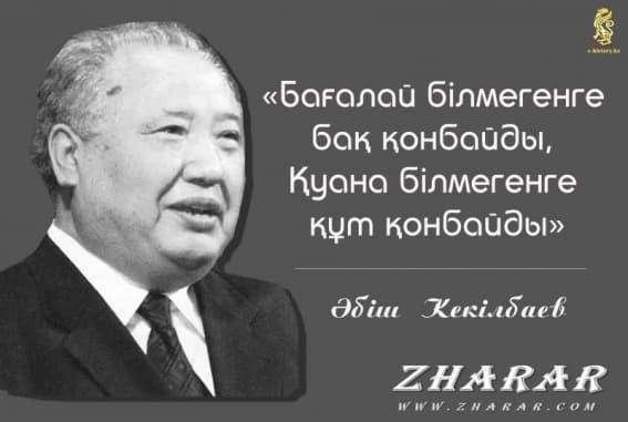 Қазақша өмірбаян: Әбіш Кекілбайұлы (1939)