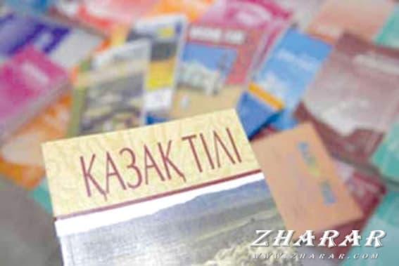 Қазақша реферат: Қазақ тілі | Синекдоха