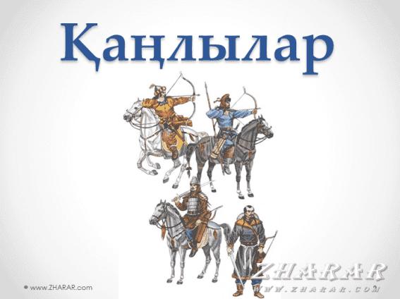 Қазақша реферат: Қаңлы мемлекеті