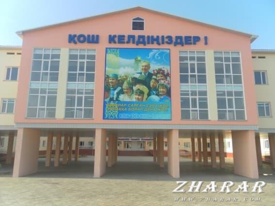 Қазақша эссе: Мектебім казакша Қазақша эссе: Мектебім на казахском языке
