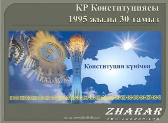 Қазақша презентация (слайд): 30 Тамыз - Қонституция күні