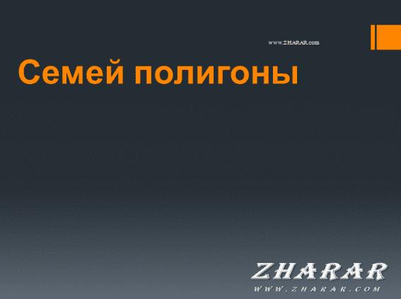 Қазақша презентация (слайд): Семей полигоны