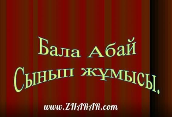 Қазақша презентация (слайд): Бала Абай