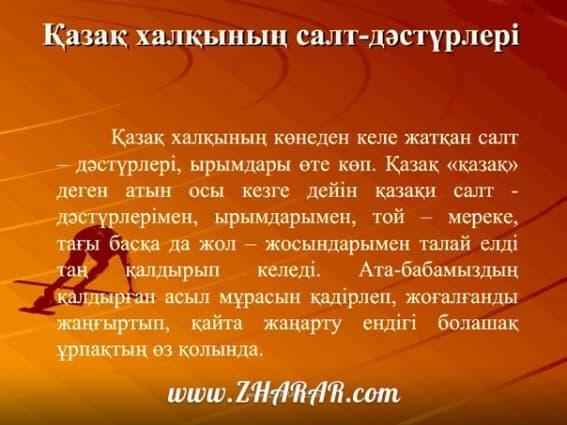 Қазақша презентация (слайд): Қазақ халқының салт-дәстүрлері