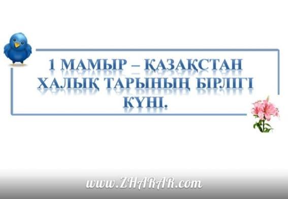 Қазақша презентация (слайд): 1 Мамыр - Бірлік, Ынтымақ күні