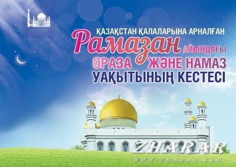Рамазан айы. Ораза және намаз уақытының кестесі 2017 жыл казакша Рамазан айы. Ораза және намаз уақытының кестесі 2017 жыл на казахском языке