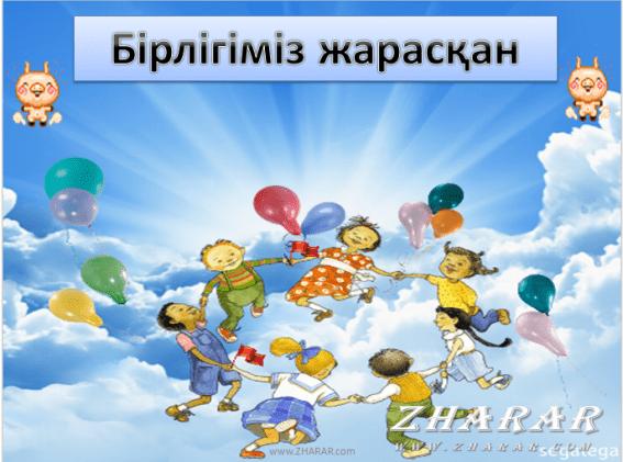 Қазақша презентация (слайд): 1 Мамыр - Бірлік, Ынтымақ күні (Бірлігіміз жарасқан)