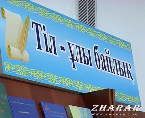 Қазақша реферат: Қазақ тілі | Омоним