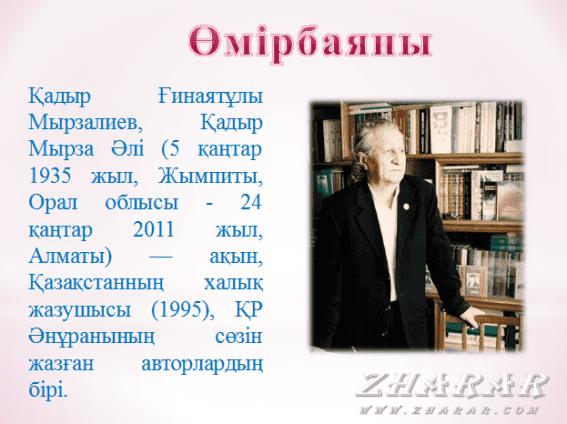 Кадыр Мырза Али Реферат На Казахском