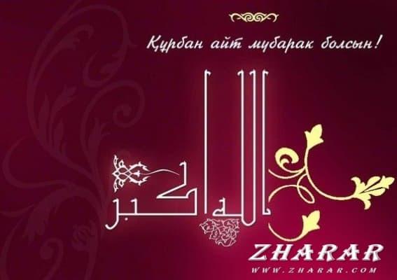 Қазақша Бата - тілек: Құрбан айт, Ораза айт, Рамазан айы