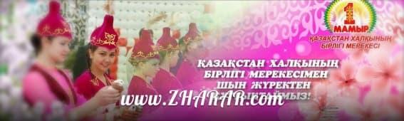 Қазақша шығарма: 1 Мамыр - Бірлік, Ынтымақ күні казакша Қазақша шығарма: 1 Мамыр - Бірлік, Ынтымақ күні на казахском языке