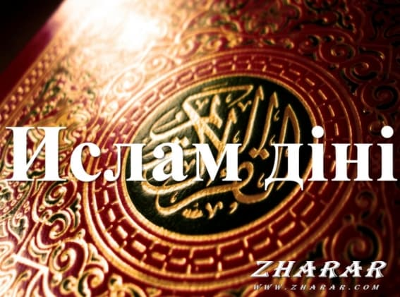 Қазақша тақпақ: Ислам діні