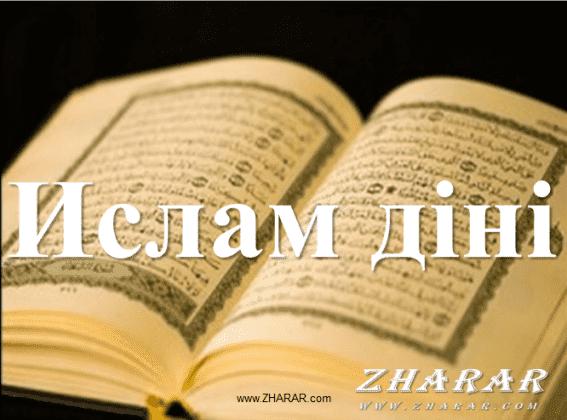 Қазақша презентация (слайд): Ислам діні