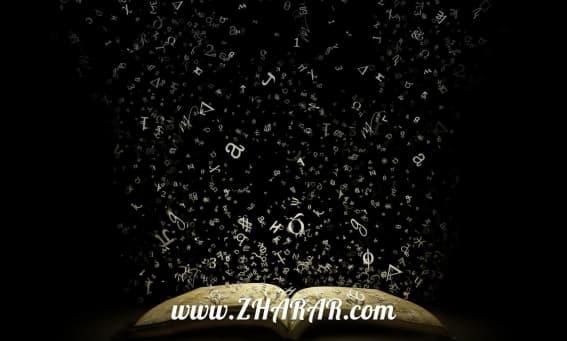 Қазақша мақал - мәтел: Кітап казакша Қазақша мақал - мәтел: Кітап на казахском языке