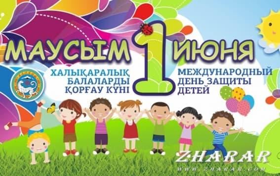 Қазақша Тәрбие сағат: 1 Маусым - Халықаралық балалар күні (Бар мейіріміміз балалар)
