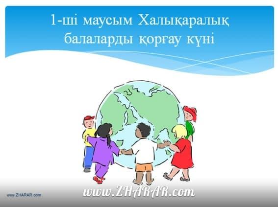 Қазақша презентация (слайд): 1 Маусым - Халықаралық балалар күні