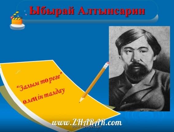 Қазақша презентация (слайд): Ыбырай Алтынсарин