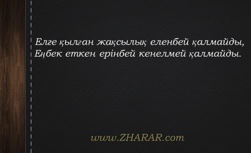 Қазақша мақал - мәтел: Ел, Халық казакша Қазақша мақал - мәтел: Ел, Халық на казахском языке