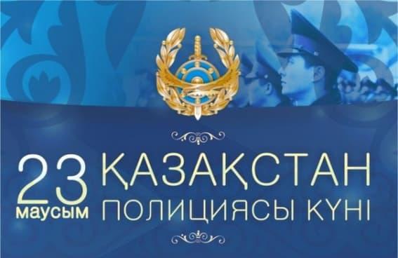Қазақша - орысша құттықтау - тілек: 23 маусым – Қазақстан полициясы күні