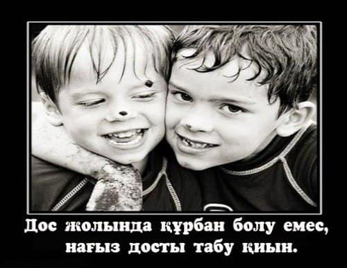 Қазақша шығарма: Дос (Достық) казакша Қазақша шығарма: Дос (Достық) на казахском языке
