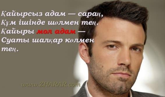 Қазақша мақал - мәтел: Адам казакша Қазақша мақал - мәтел: Адам на казахском языке