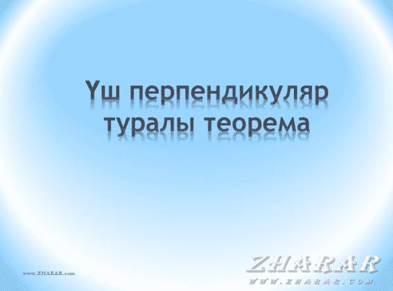 Қазақша презентация (слайд): Математика | Үш перпендикуляр туралы теорема