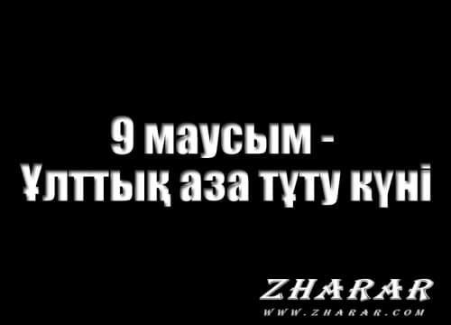 9 маусым – Ұлттық аза тұту күні казакша 9 маусым – Ұлттық аза тұту күні на казахском языке