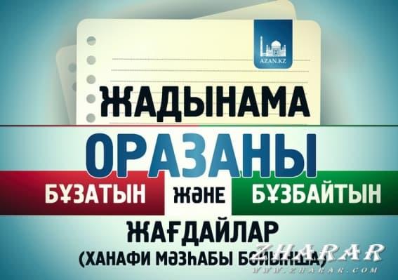 Рамазан айы. Оразаны бұзатын және бұзбайтын жағдайлар (Ханафи мәзһабы бойынша) казакша Рамазан айы. Оразаны бұзатын және бұзбайтын жағдайлар (Ханафи мәзһабы бойынша) на казахском языке