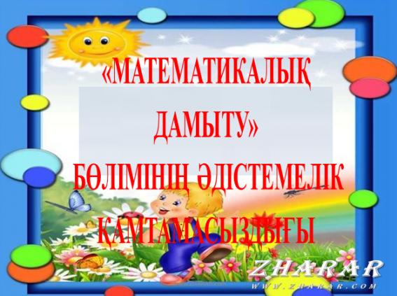 Қазақша презентация (слайд): Балабақша | «Математикалық дамыту» бөлімінің әдістемелік қамтамасыздығы