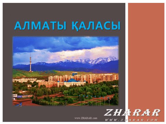 Қазақша презентация (слайд): Алматы қаласы