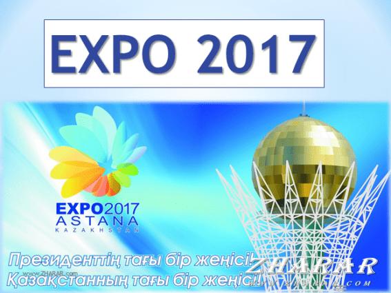 Қазақша презентация (слайд): Экспо-2017 Астана