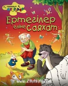 Қазақша Мультфильм: Ертегілер еліне саяхат - Толағай (2013)