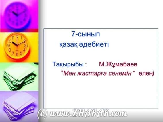 Қазақша презентация (слайд): Қазақ әдебиеті | Мағжан Жұмабаев «Мен жастарға сенемін» өлеңі