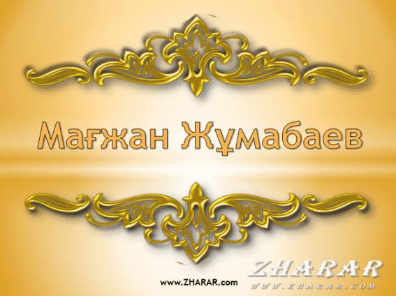 Қазақша презентация (слайд): Мағжан Жұмабаев