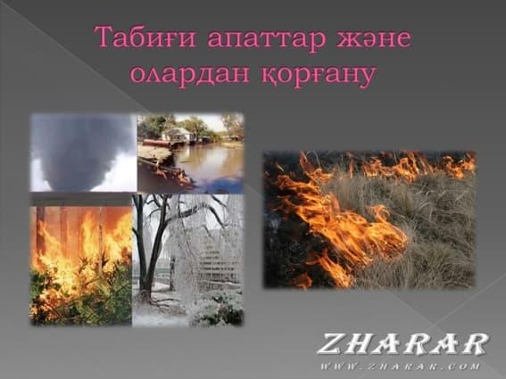 Қазақша презентация (слайд): Табиғи апаттар және олардан қорғану