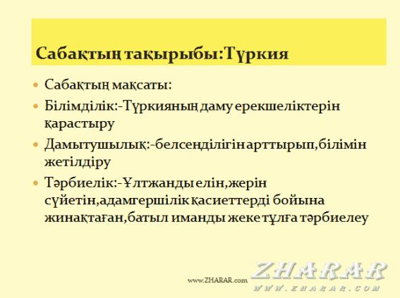 Қазақша презентация (слайд): Түркия
