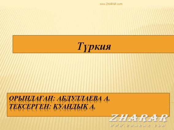 Қазақша презентация (слайд): Түркия мемлекеті
