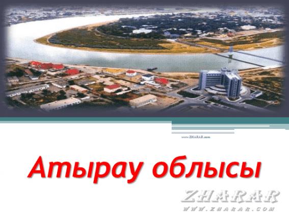 Қазақша презентация (слайд): Атырау облысы