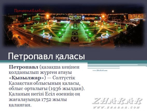 Қазақша презентация (слайд): Петропавл (қызылжар) қаласы