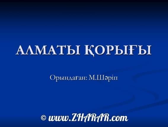 Қазақша презентация (слайд): Алматы қорығы