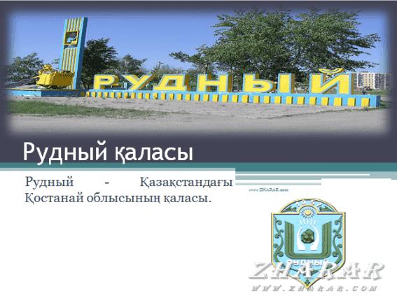 Қазақша презентация (слайд): Қостанай облысы Рудный қаласы